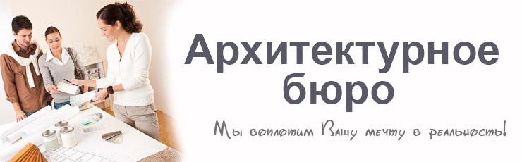 Архитектурное бюро компании КапиталСтройГрупп