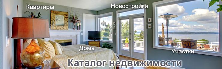 Каталог недвижимости КапиталСтройГрупп