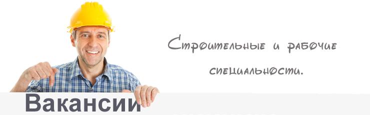 Строительные вакансии в компании КапиталСтройГрупп