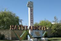 Станица Натухаевская